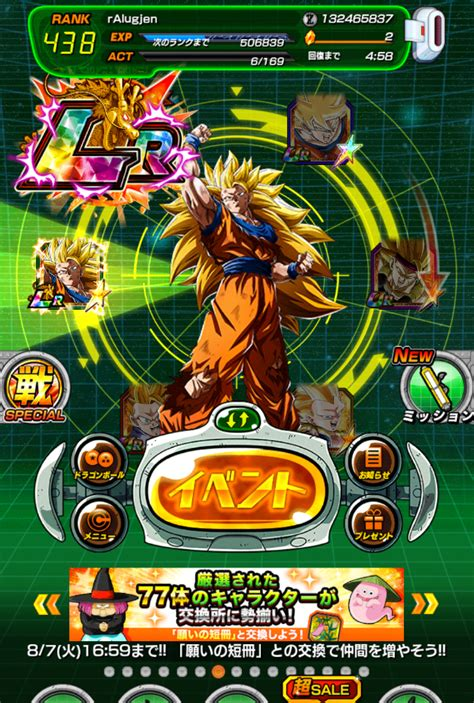 Lr SSJ3 goku art fits so well with the preview screen